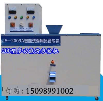 全自动洗衣粉机 200型自动洗衣粉机