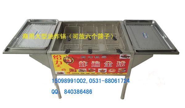 商用燃气油炸锅 大型燃气油炸锅