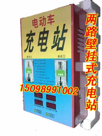 壁挂式快速充电站 投币式快速充电站