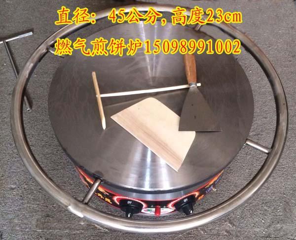 高度23公分直径45公分燃气煎饼炉