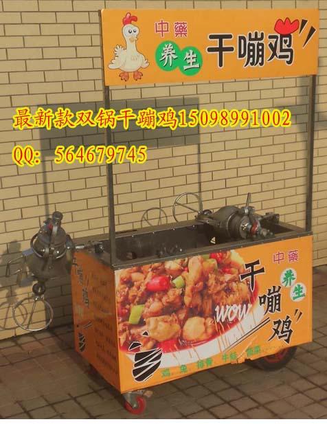 干蹦鸡|双锅干蹦鸡|爆花鸡