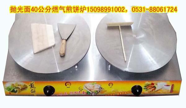 2016年新型双锅燃气煎饼炉