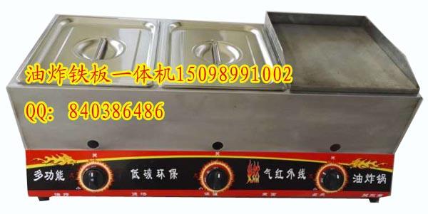 铁板油炸锅一体机 三功能燃气油炸锅