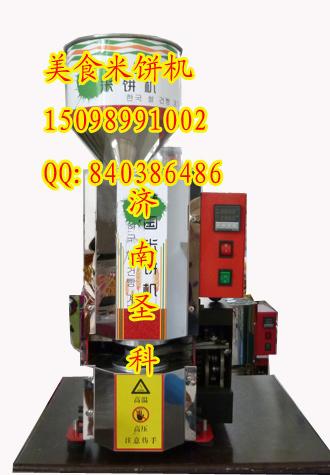 山东美食米饼机多少钱一台