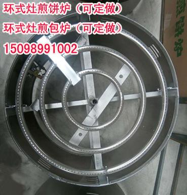 环式灶煎饼炉、煎包炉(可定做)