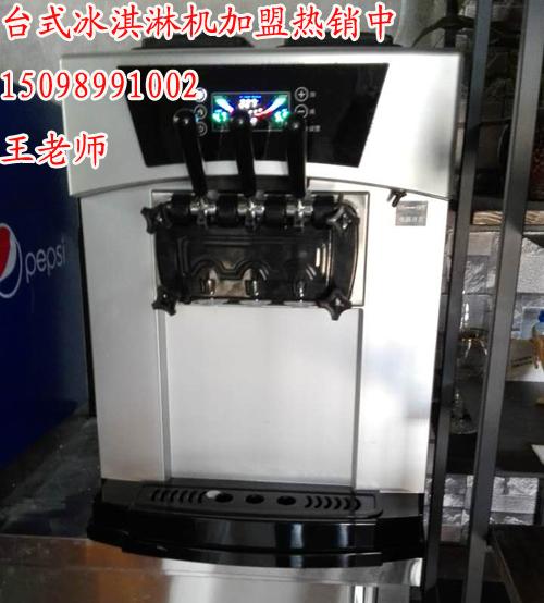 三色台式软冰淇淋机