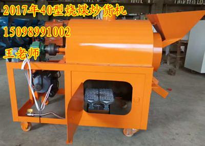 烧煤型炒货机 多功能烧煤炒货机