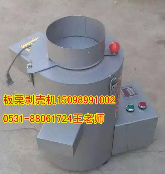 小型板栗剥壳机(2斤装)