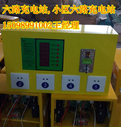 济南小区物业专用六路充电站