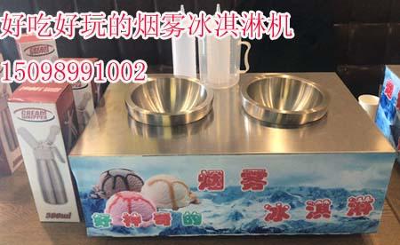 魔幻神奇会冒烟的烟雾冰淇淋机