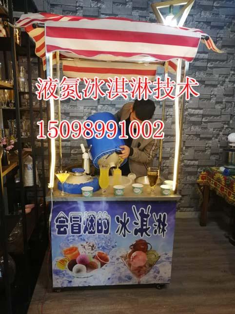液氮冰淇淋技术 冒烟冰淇淋机多少钱
