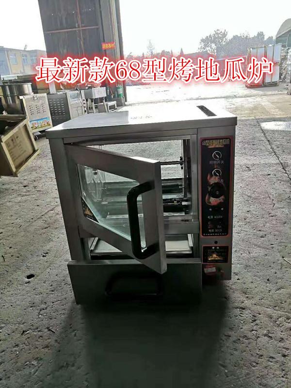 68型电烤地瓜炉多少钱一台
