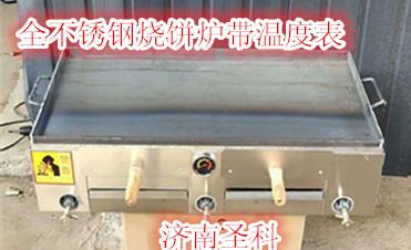 带温度表燃气烧饼炉更节能