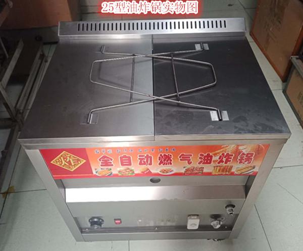 25型自动控温燃气油炸炉 炸油条锅