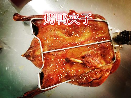 烤鸭夹子 烤鸭夹子价格