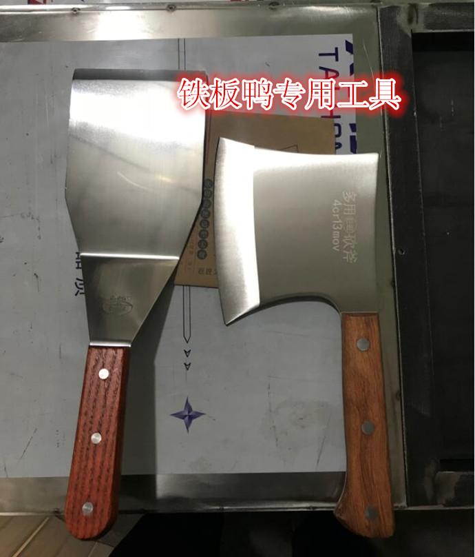 铁板鸭刀和斧头 网红铁板鸭专用斧头