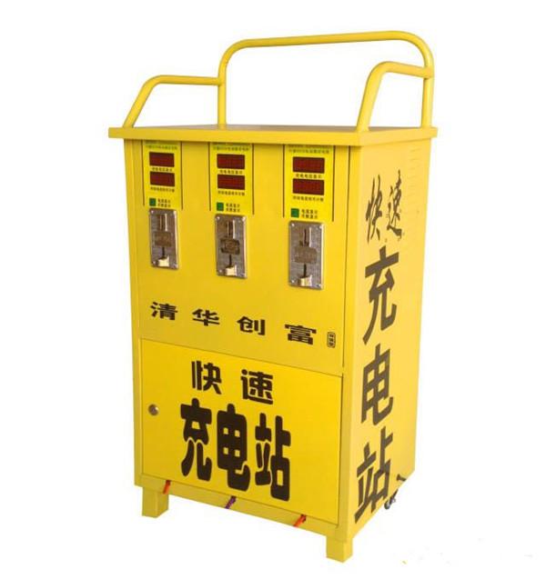 三路投币式电动车充电站